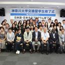 Study Abroad Reviews for Kanagawa University: Hiratsuka - Direct Enrollment and Exchange