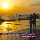 American College of Thessaloniki (ACT): Gap Year Program