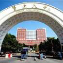 Study Abroad Reviews for Jinan University: Guangzhou - Chinese Study Program