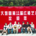 Photo of CIEE: Shanghai - Business, Language, and Culture