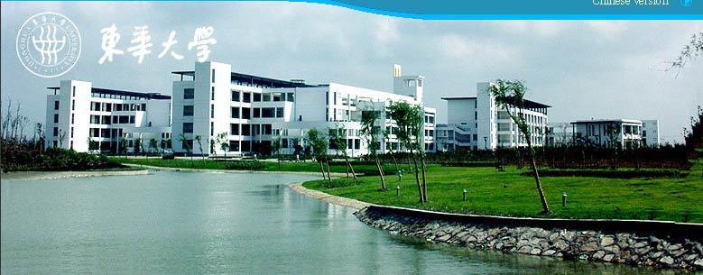 Resultado de imagem para Donghua University