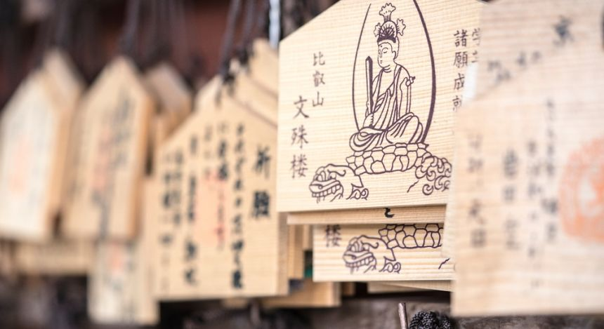 Wooden worship board at Enryakuji Temple