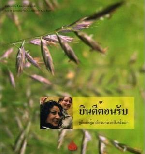 Velkommen: Thai utgave