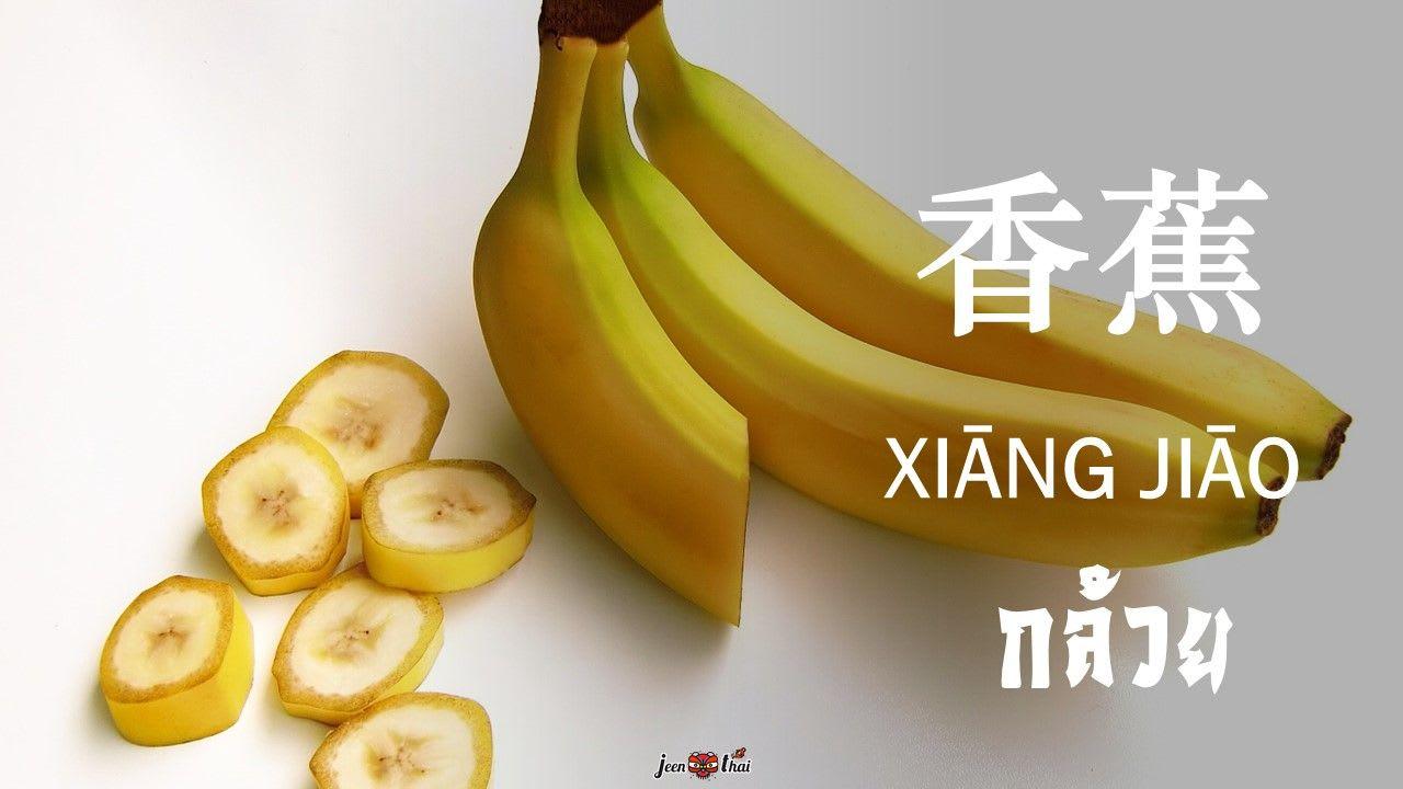 香蕉 Xiāng jiāo ( เซียง เจียว ) กล้วย