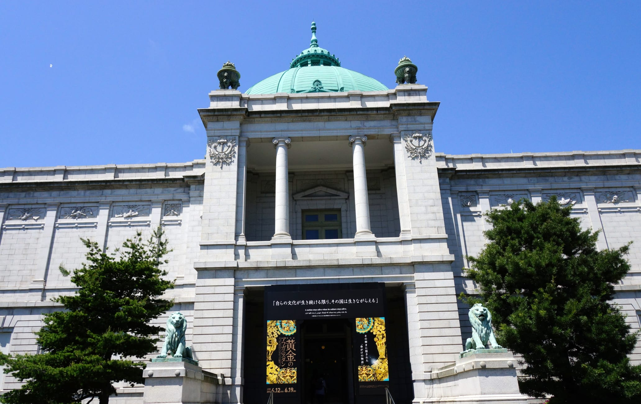 Tokyo Kokuritsu Hakubutsukan -Tokyo National Museum