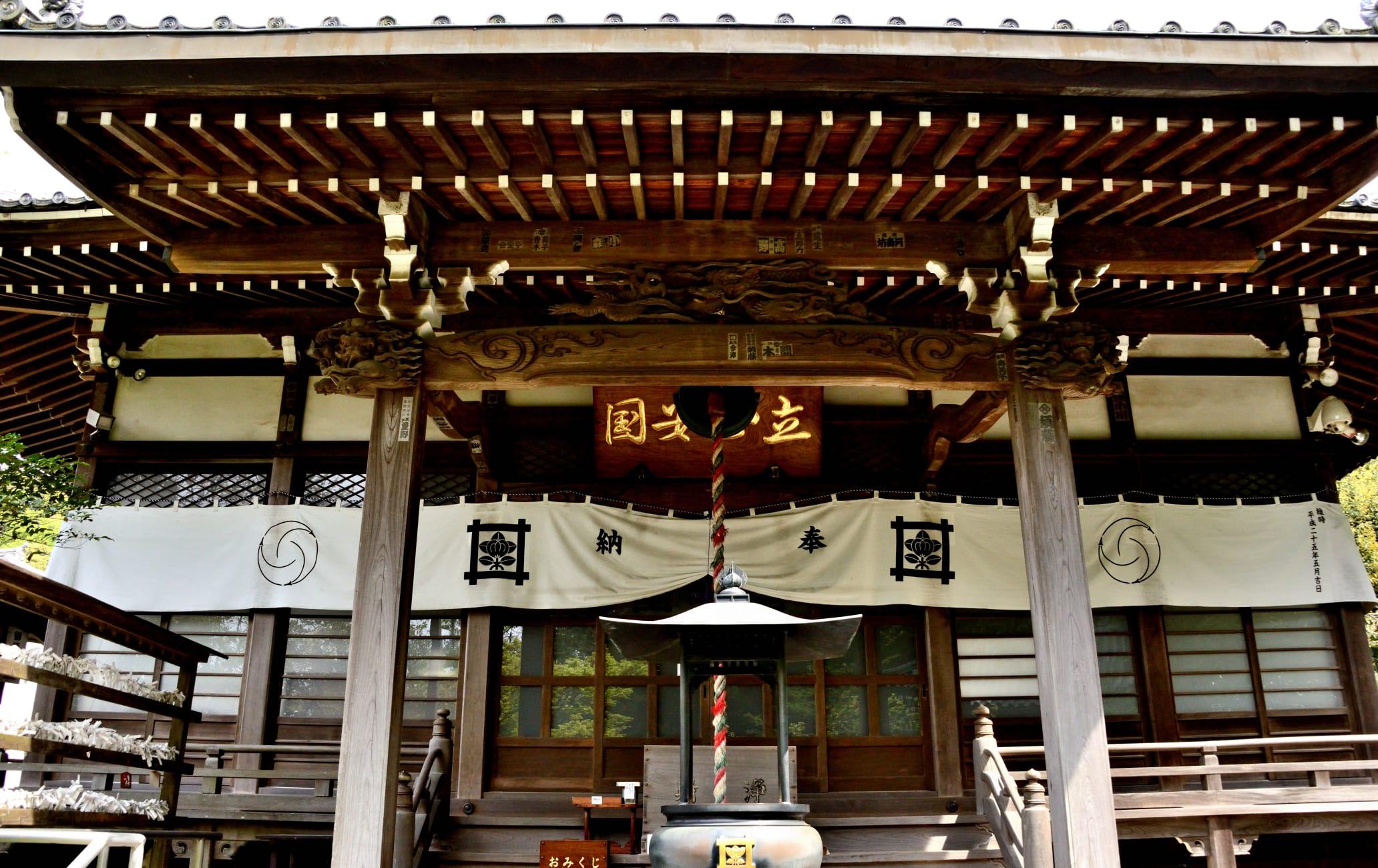 Ankokuron-ji Temple