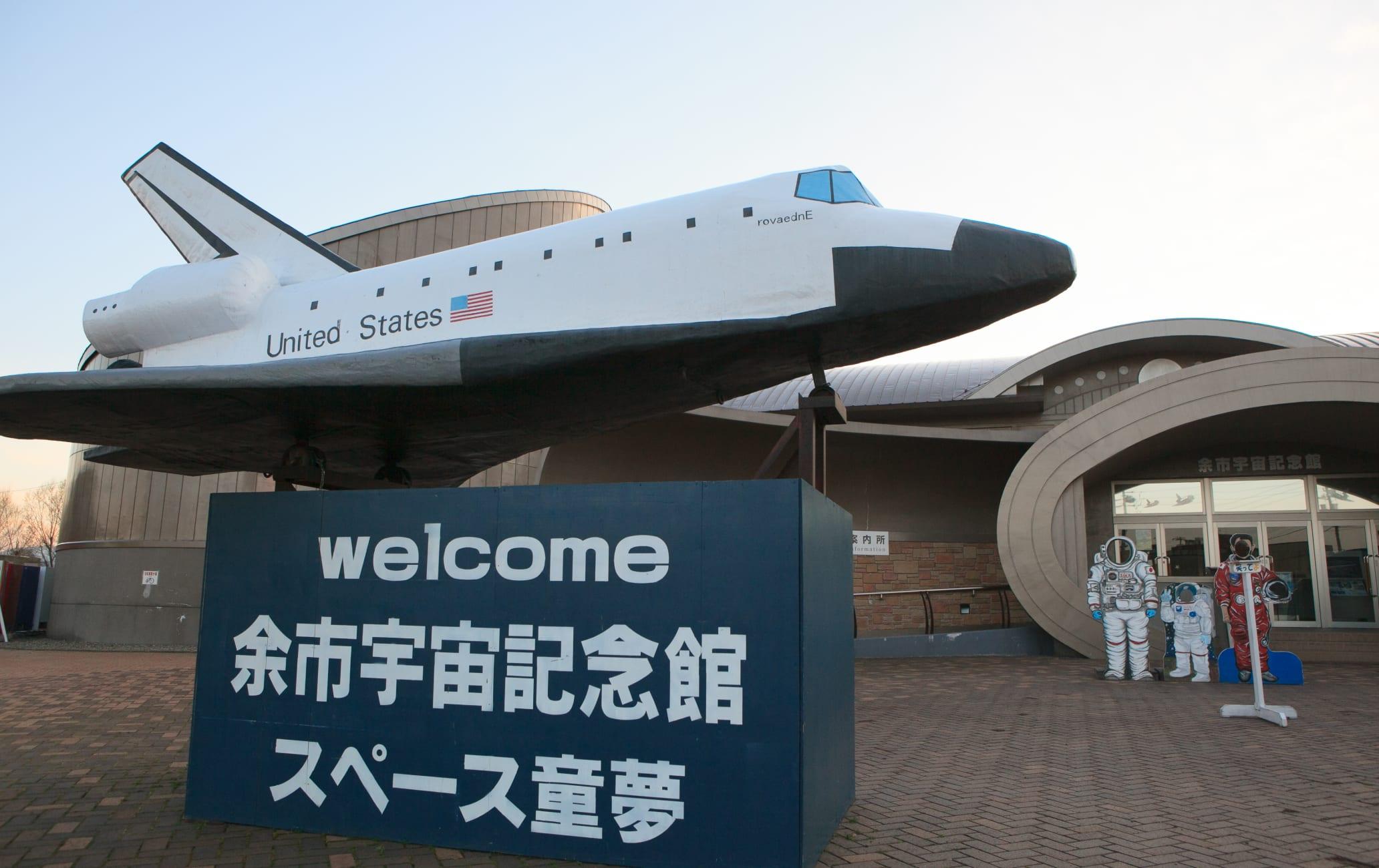 Yoichi Space Museum
