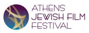 Athens Jewish Film Festival 2016 Logo