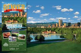 Mile High Denver Korean Link